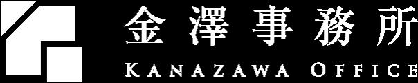 金澤事務所